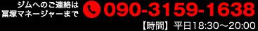 ジムへのご連絡は冨塚マネージャーまで090-3159-1638(平日18:30~20:00)
